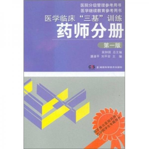"""医学临床""""三基""""训练:药师分册(第1版)"""