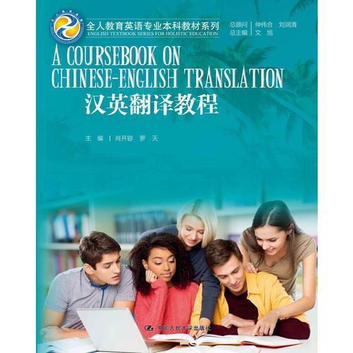 汉英翻译教程(全人教育英语专业本科教材系列)