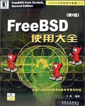 FreeBSD使用大全