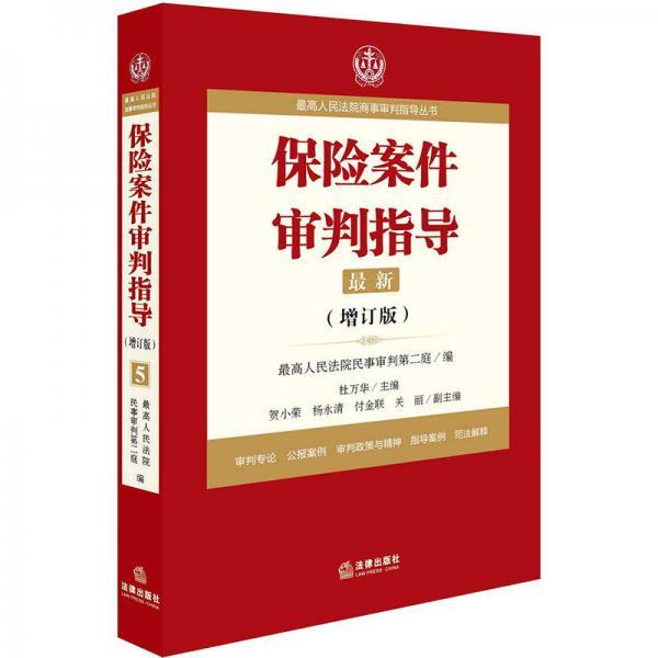 最高人民法院商事审判指导丛书:保险案件审判指导.5(增订版)