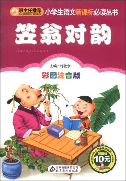 笠翁对韵(彩图注音版)/小学生语文新课标必读丛书