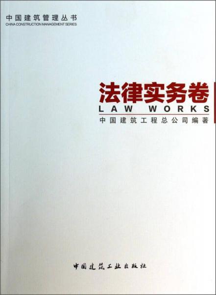中国建筑管理丛书:法律实务卷