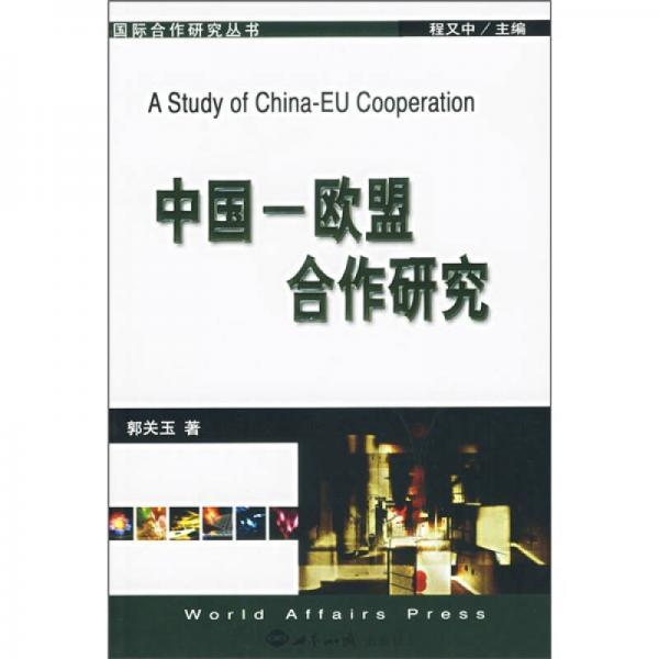 中国-欧盟合作研究