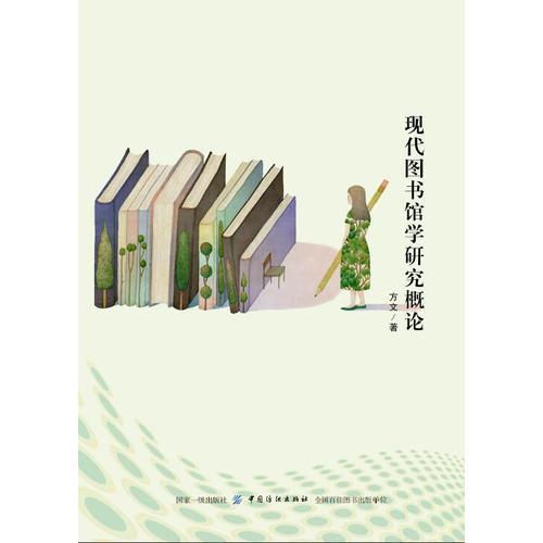现代图书馆学研究概论