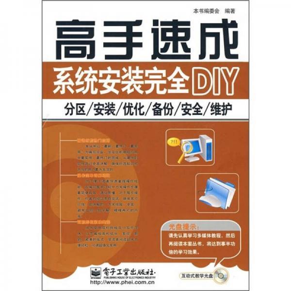 高手速成系统安装完全DIY:分区/安装/优化/备份/安全/维护