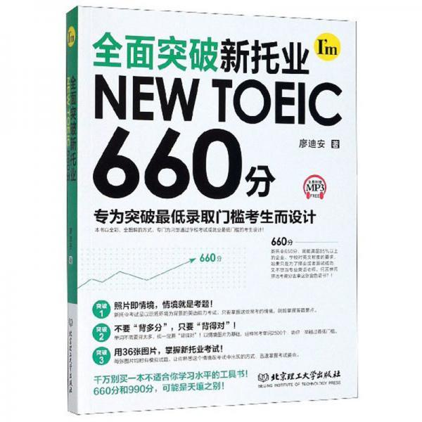 全面突破新托业NEWTOEIC660分
