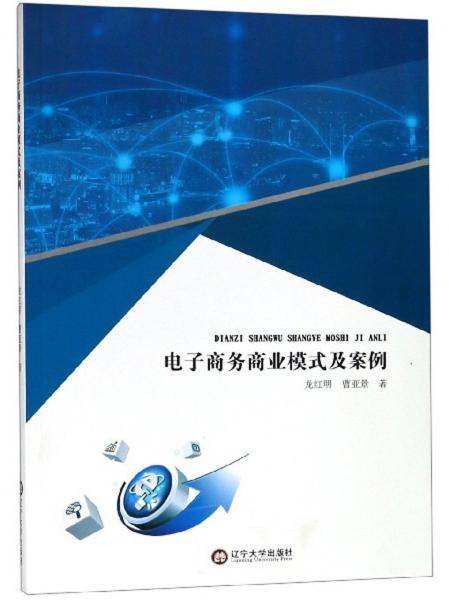 电子商务商业模式及案例