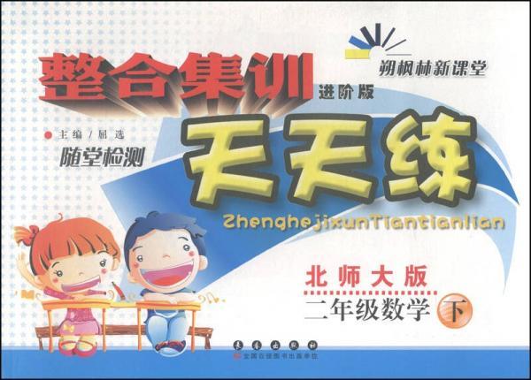 2015整合集训随堂检测天天练:二年级数学下册(北师大版 进阶版)