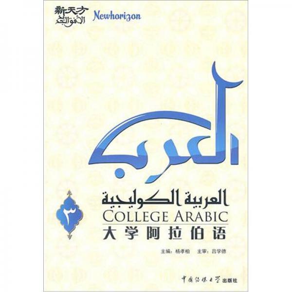 大学阿拉伯语(第3册)