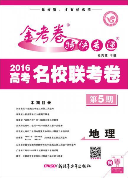 天星教育·金考卷·2016金考卷特快专递  地理(第5期 名校卷)