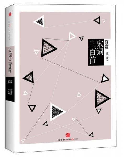 中信国学大典:宋词三百首