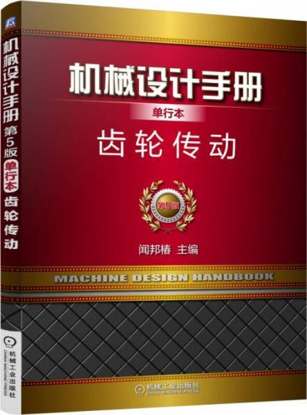 机械设计手册单行本 齿轮传动(单行本 第5版)