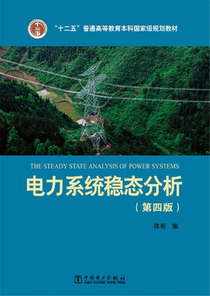 """电力系统稳态分析(第四版)/""""十二五""""普通高等教育本科国家级规划教材"""