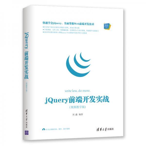 Web前端技术丛书:jQuery前端开发实战(视频教学版)