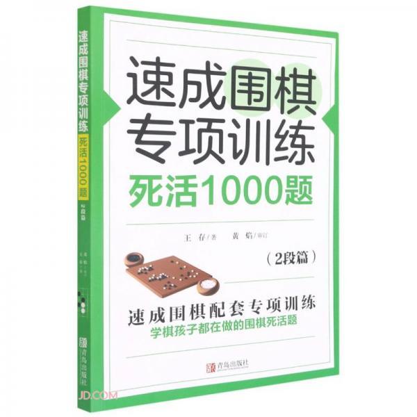 速成围棋专项训练死活1000题(2段篇)