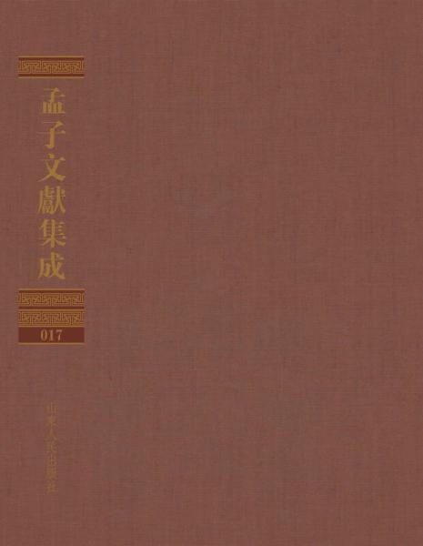 孟子文献集成(第十七卷)