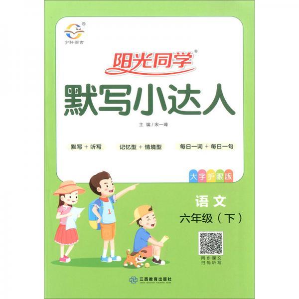 阳光同学默写小达人:语文(六年级下大字护眼版)
