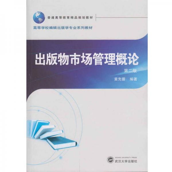 出版物市场管理概论(第二版)