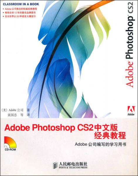 Adobe Photoshop CS2中文版经典教程