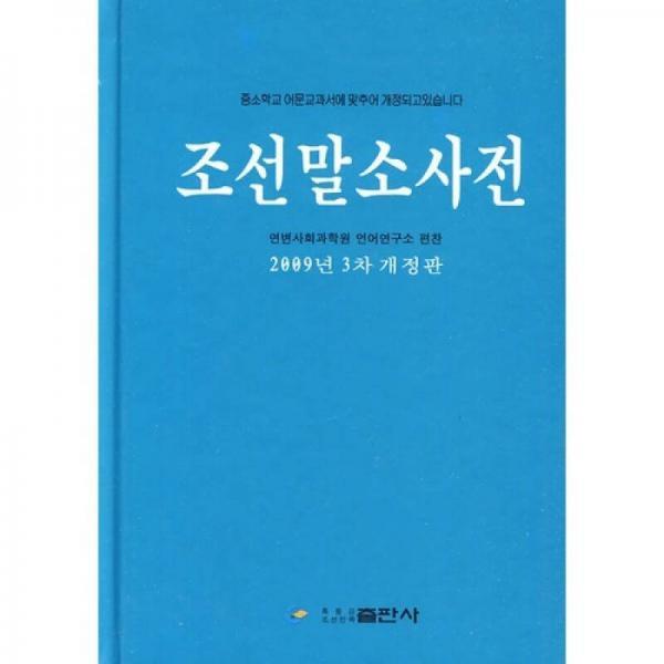 朝鲜语小词典(朝鲜文)