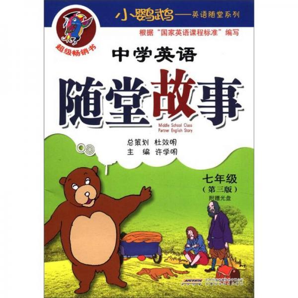 小鹦鹉·英语随堂系列:中学英语随堂故事(7年级)(第3版)