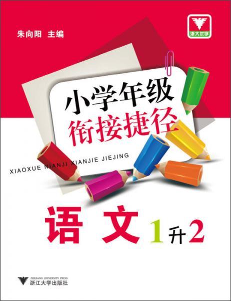 小学年级衔接捷径:语文(1升2)
