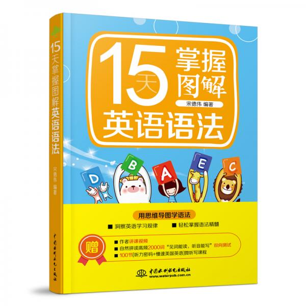 15天掌握图解英语语法