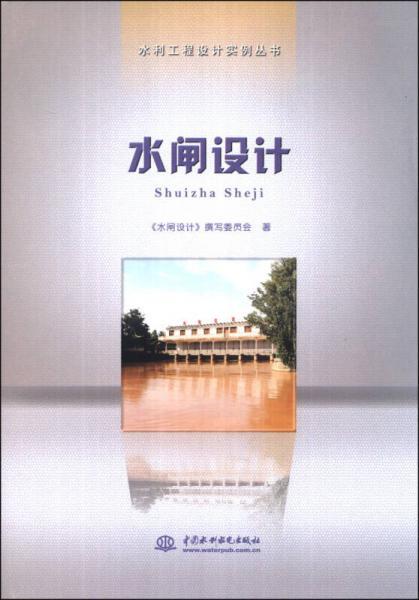水利工程设计实例丛书:水闸设计