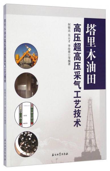 塔里木油田高压超高压采气工艺技术