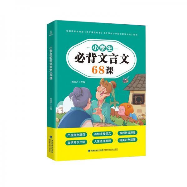 小学生必背文言文68课