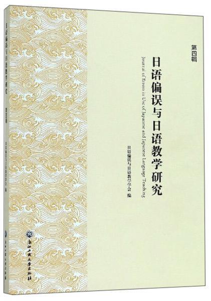日语偏误与日语教学研究(第4辑)