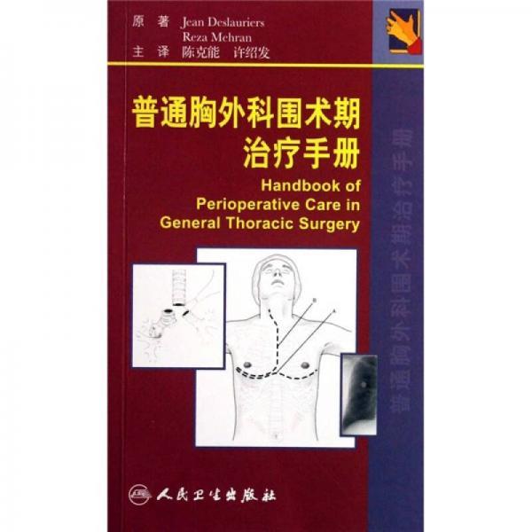 普通胸外科围术期治疗手册