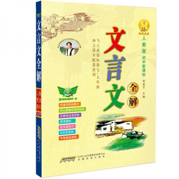 文言文全解(人教版 初中新课标 七-九年级 )