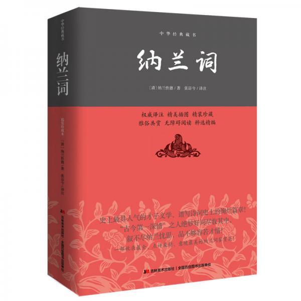 纳兰词/中华经典藏书