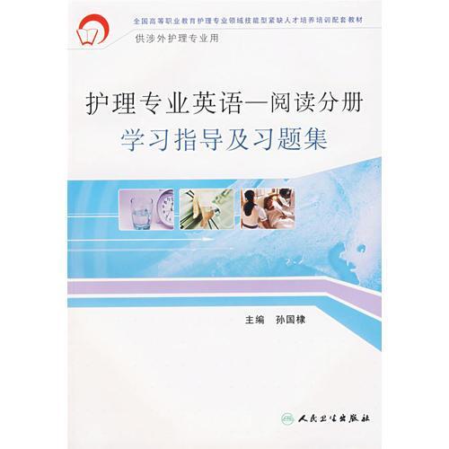 护理专业英语-阅读分册学习指导及习题集
