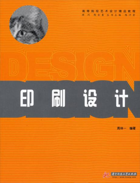 高等院校艺术设计精品教程:印刷设计