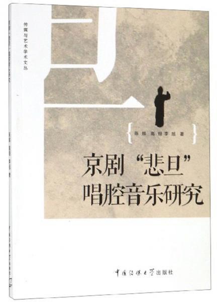"""京剧""""悲旦""""唱腔音乐研究/传媒与艺术学术文丛"""