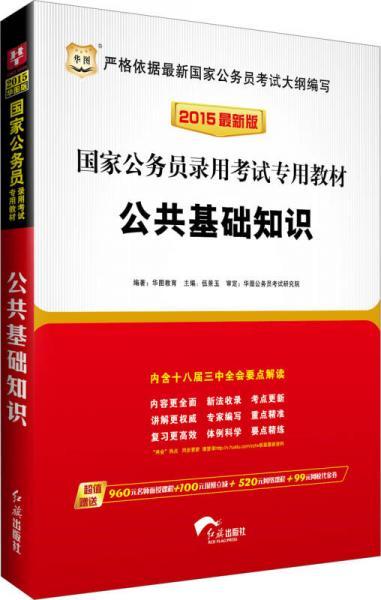 华图·2015国家公务员录用考试专用教材:公共基础知识(最新版)