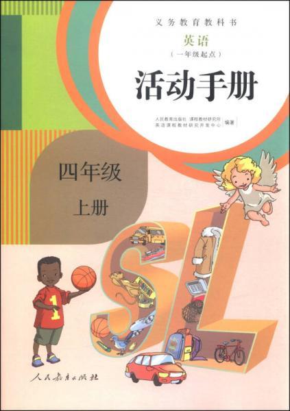 义务教育教科书:英语活动手册(四年级上册 一年级起点)