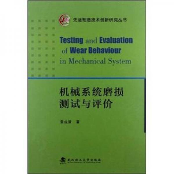 先进制造技术创新研究丛书:机械系统磨损测试与评价