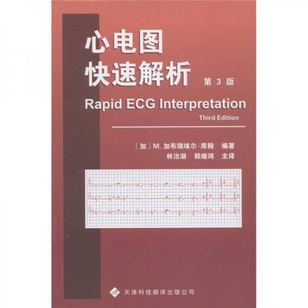心电图快速解析(第3版)