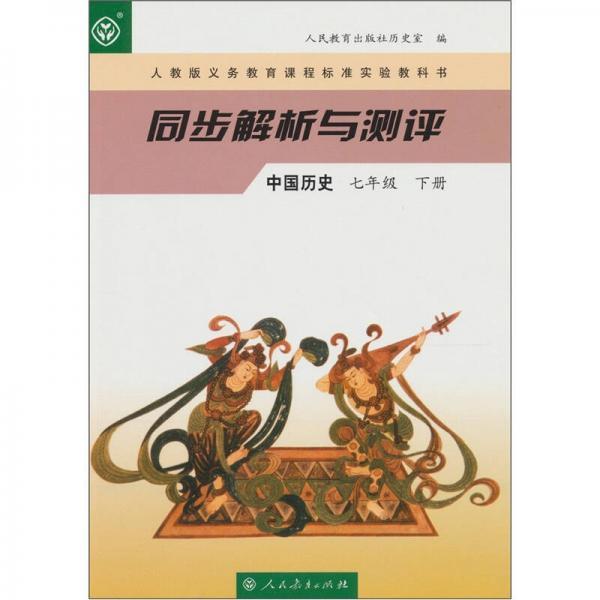 人教版义务教育课程标准实验教科书:同步解析与测评·中国历史(7年级)(下册)