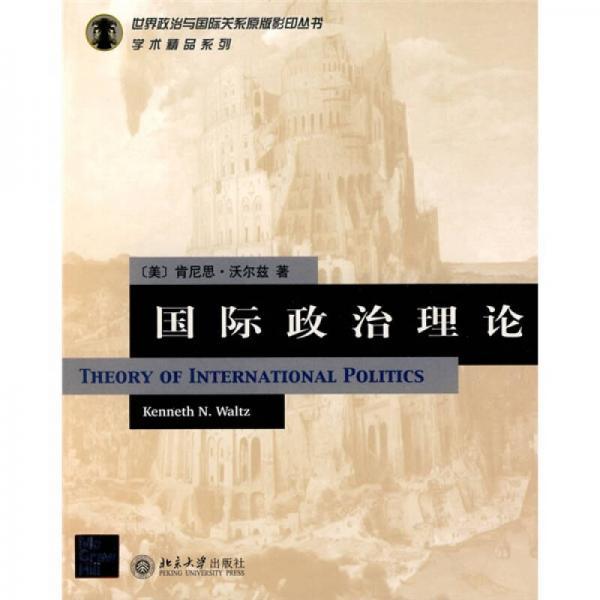 国际政治理论