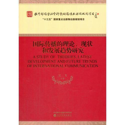 国际传播的理论、现状和发展趋势研究