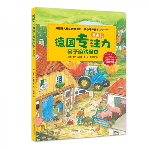 德国专注力亲子游戏绘本·游乡村