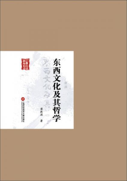 民国首版学术经典丛书:东西文化及其哲学