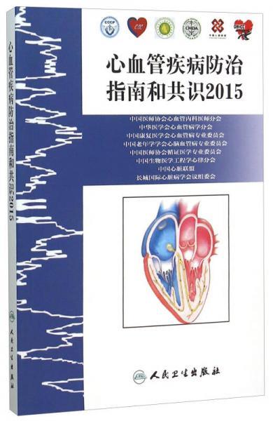 心血管疾病防治指南和共识(2015)