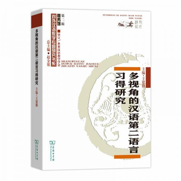 多视角的汉语第二语言习得研究