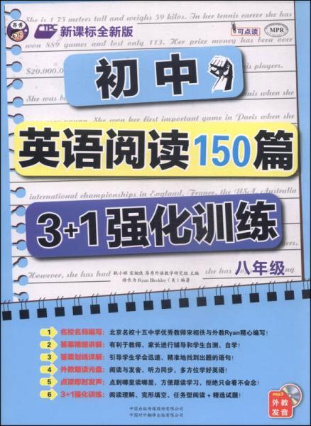 初中英语阅读150篇3+1强化训练:八年级