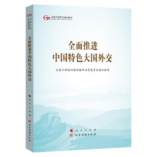 全面推进中国特色大国外交(第五批全国干部学习培训教材)